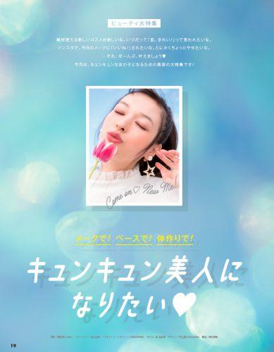CanCam3月号,キュンキュン美人,ビューティ,ファッション,E-girls,楓,佐藤晴美