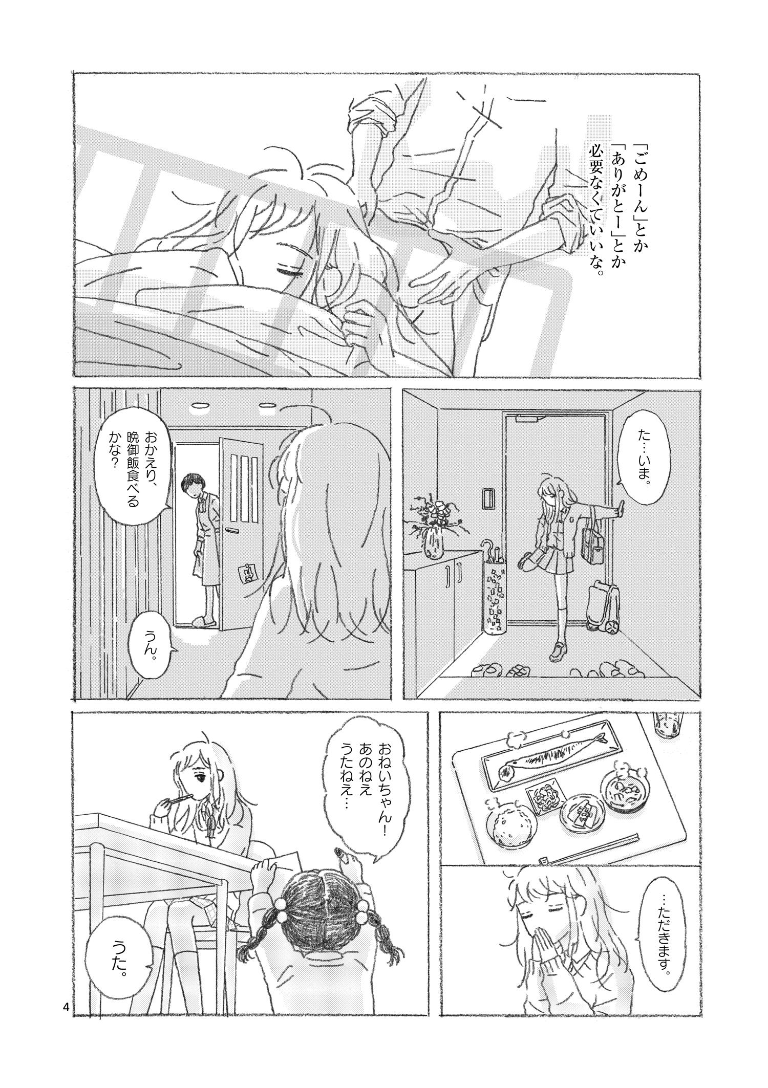 大島智子「セッちゃん」第一話P4