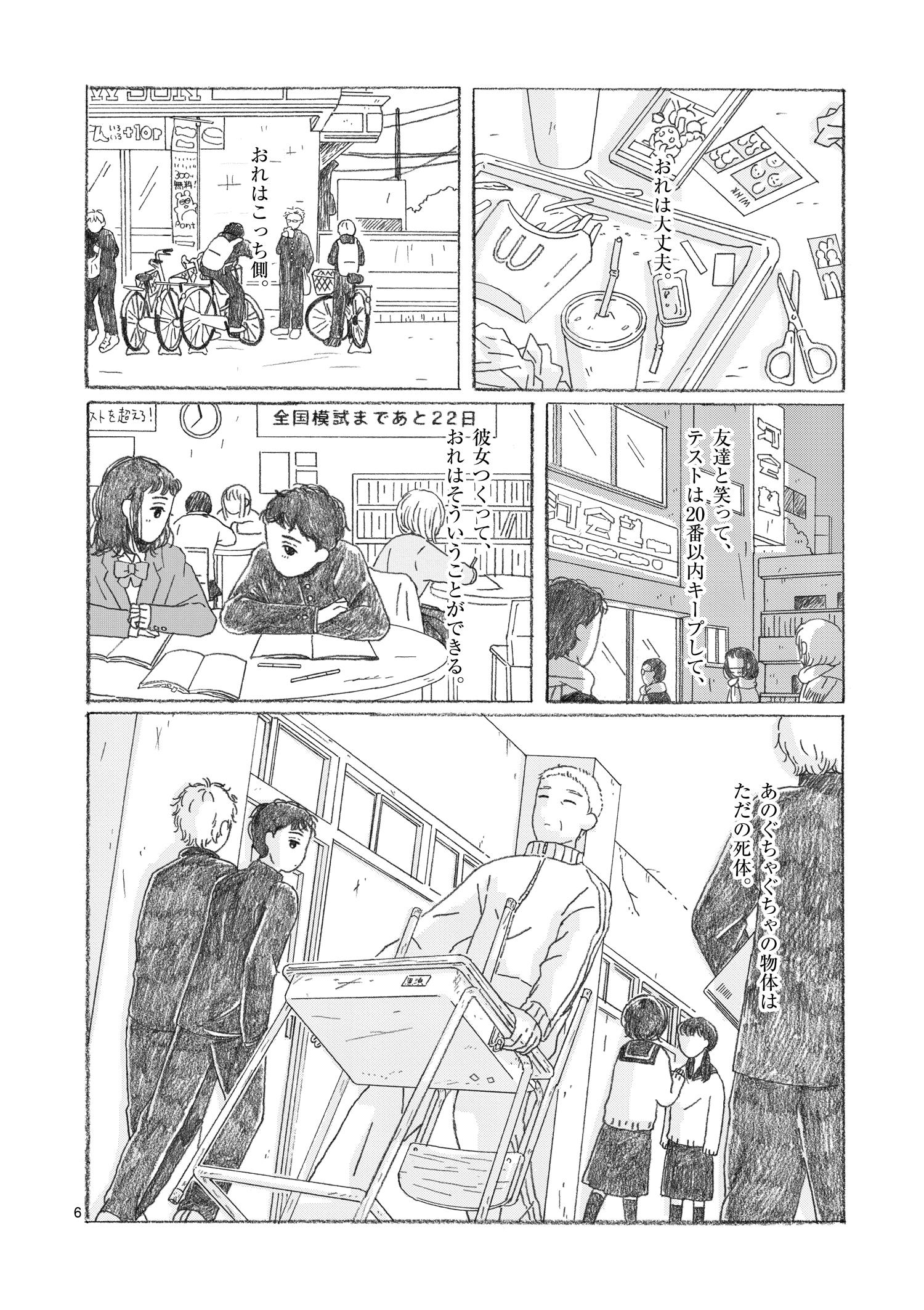 大島智子「セッちゃん」第2話P6