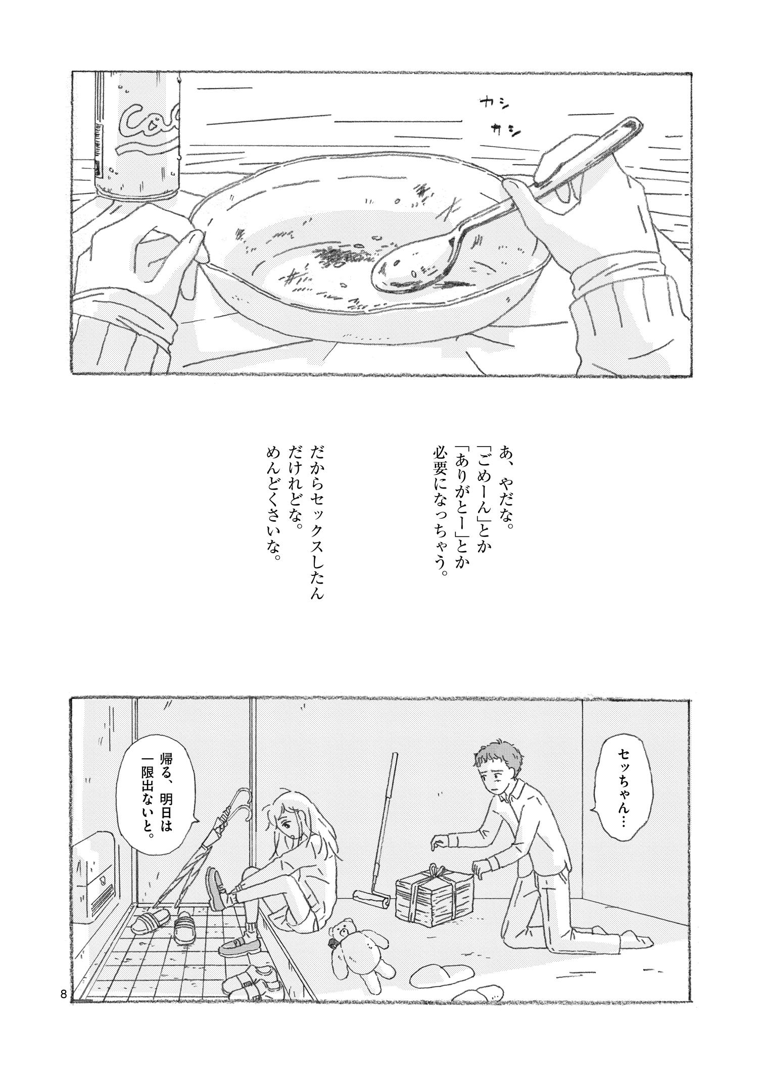 大島智子「セッちゃん」第一話P8
