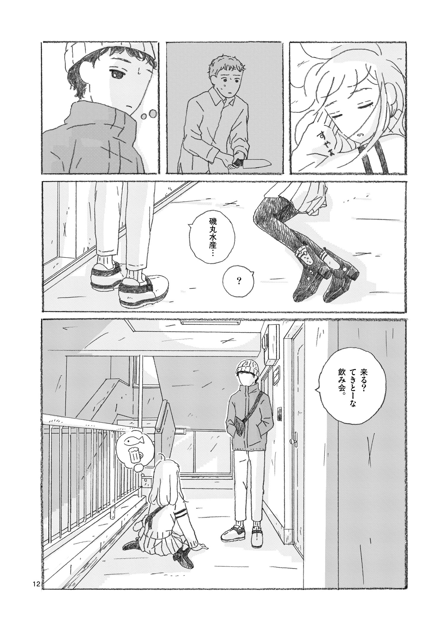 大島智子「セッちゃん」第2話P12