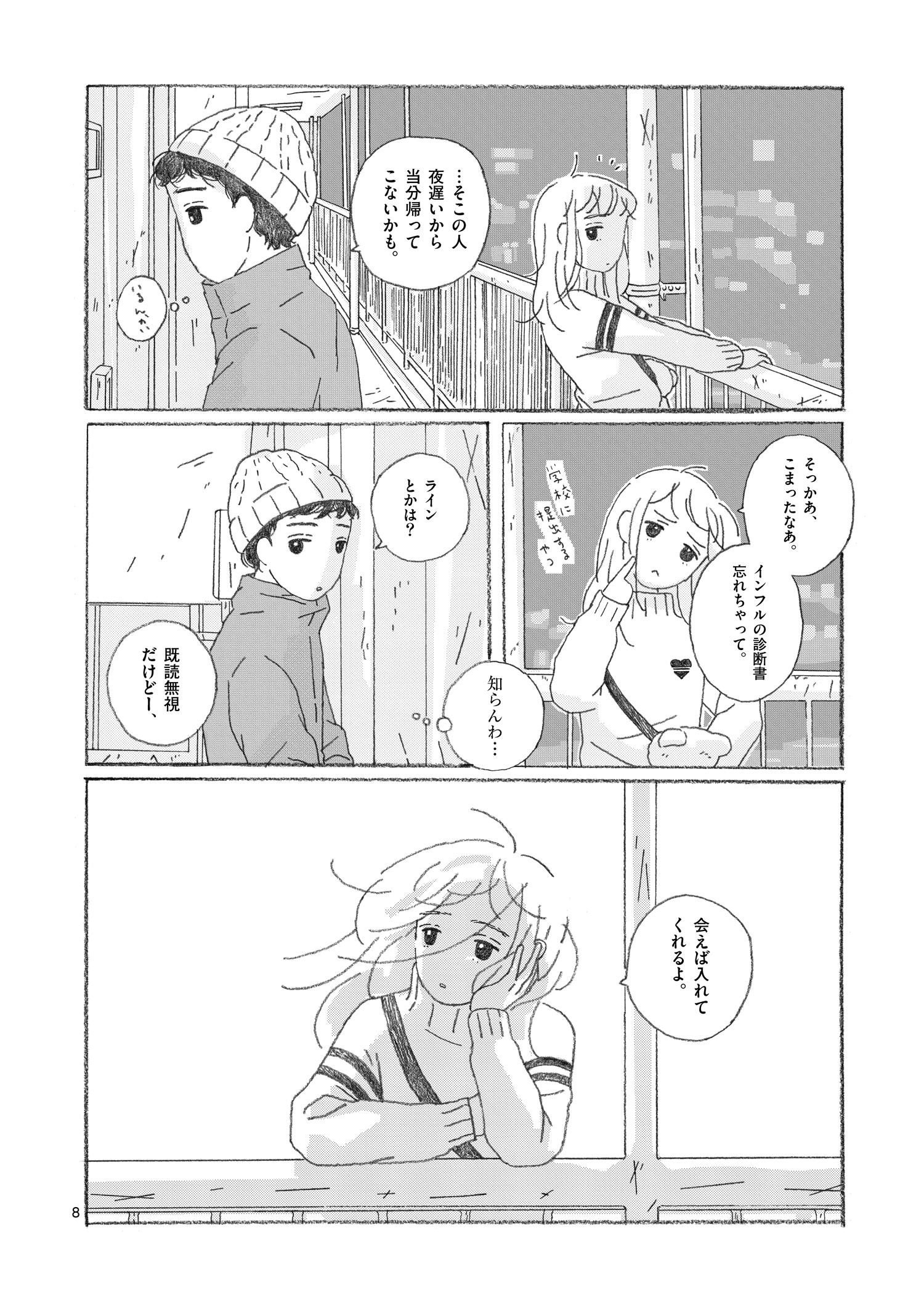 大島智子「セッちゃん」第2話P8