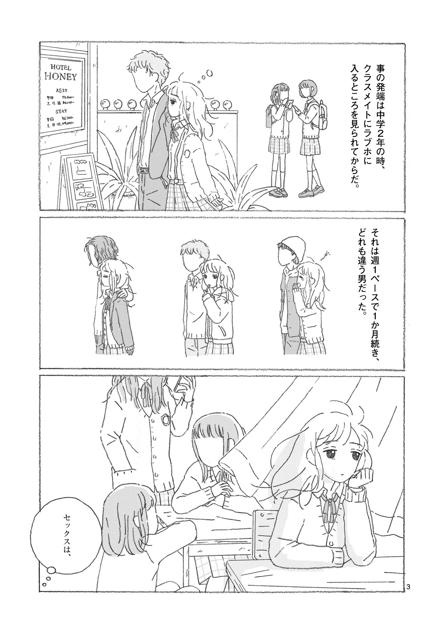 大島智子「セッちゃん」第一話P3