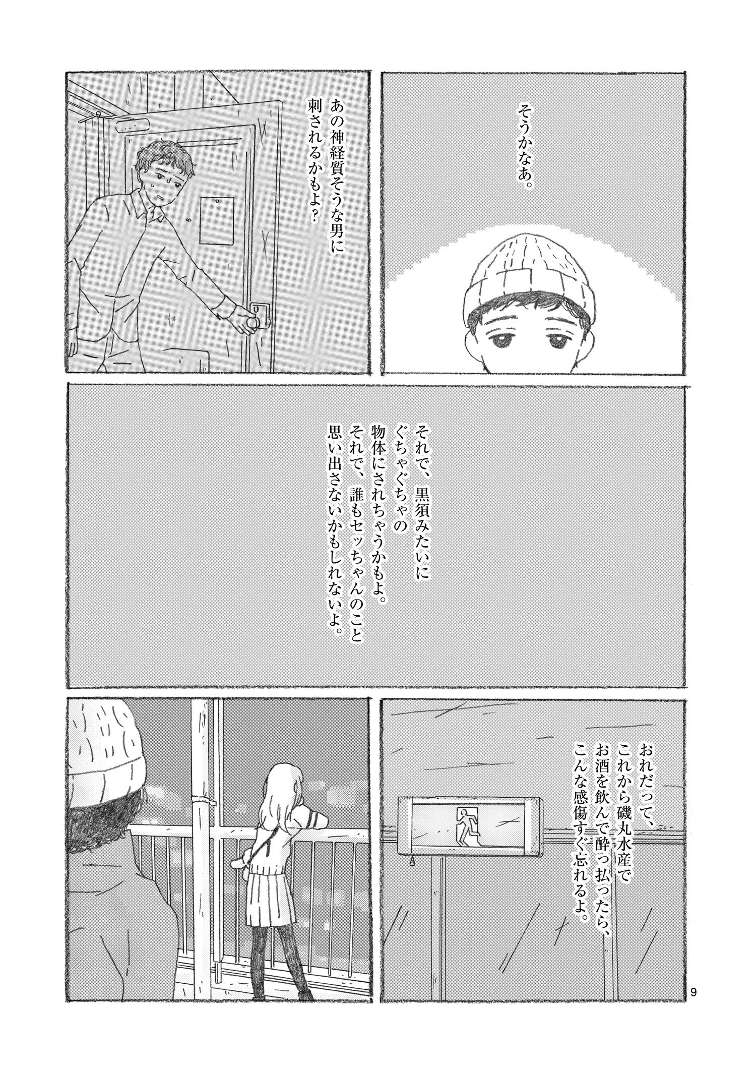 大島智子「セッちゃん」第2話P9
