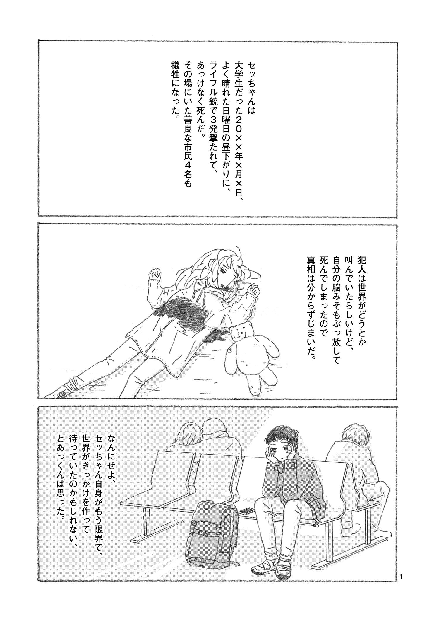 大島智子「セッちゃん」第一話P1