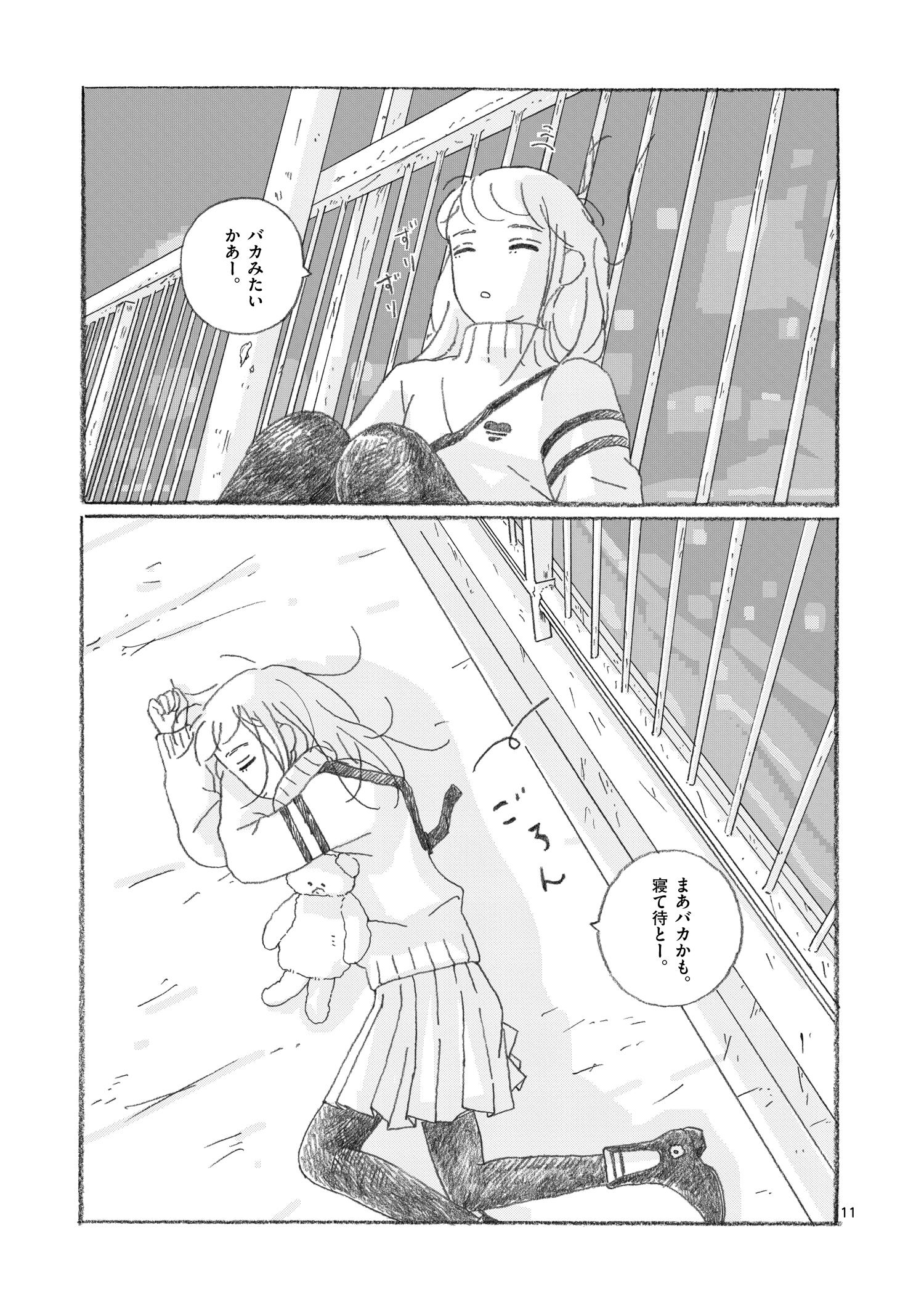 大島智子「セッちゃん」第2話P11