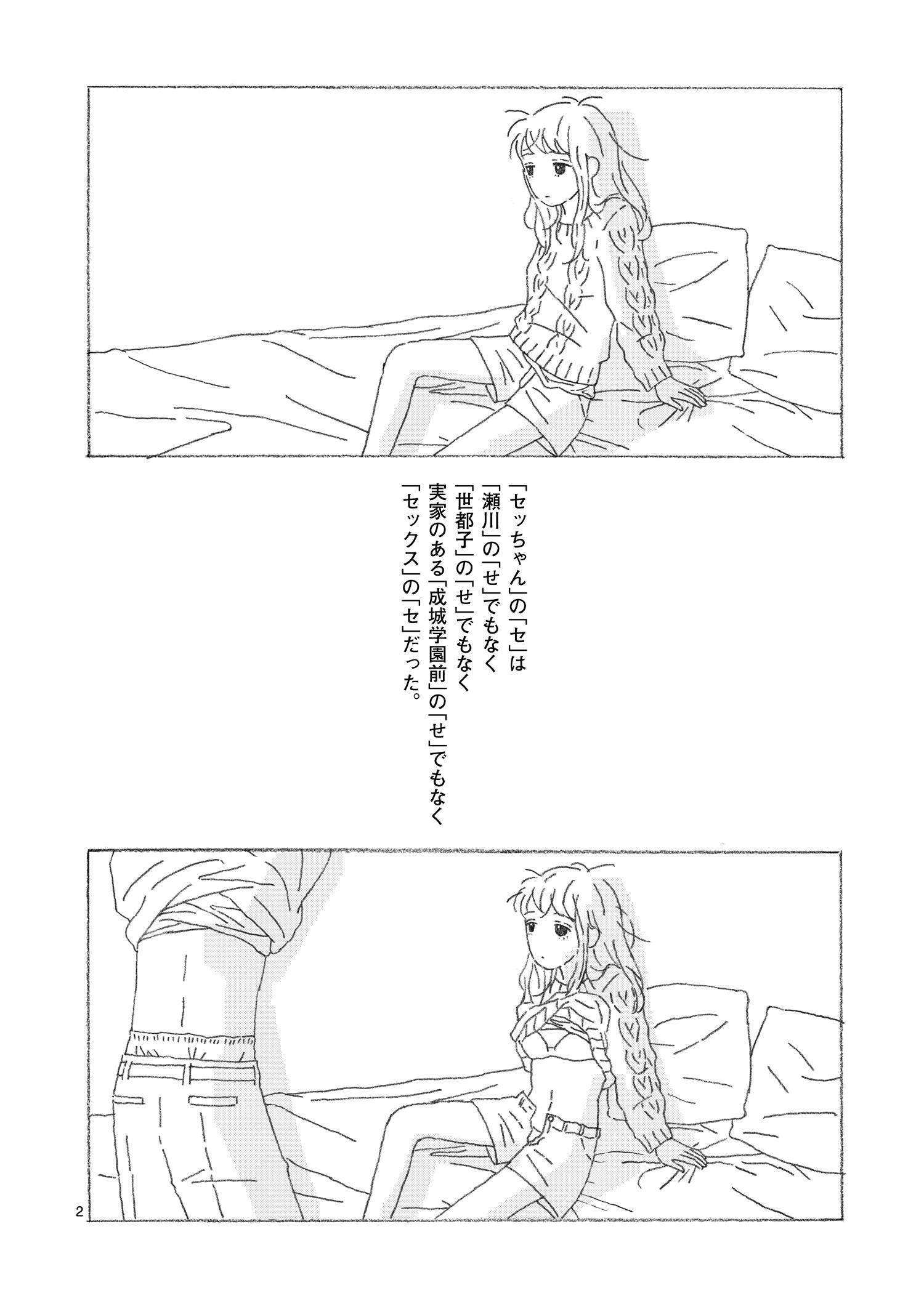 大島智子「セッちゃん」第一話P2