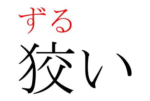 狡い,ずるい,読み方,漢字,クイズ