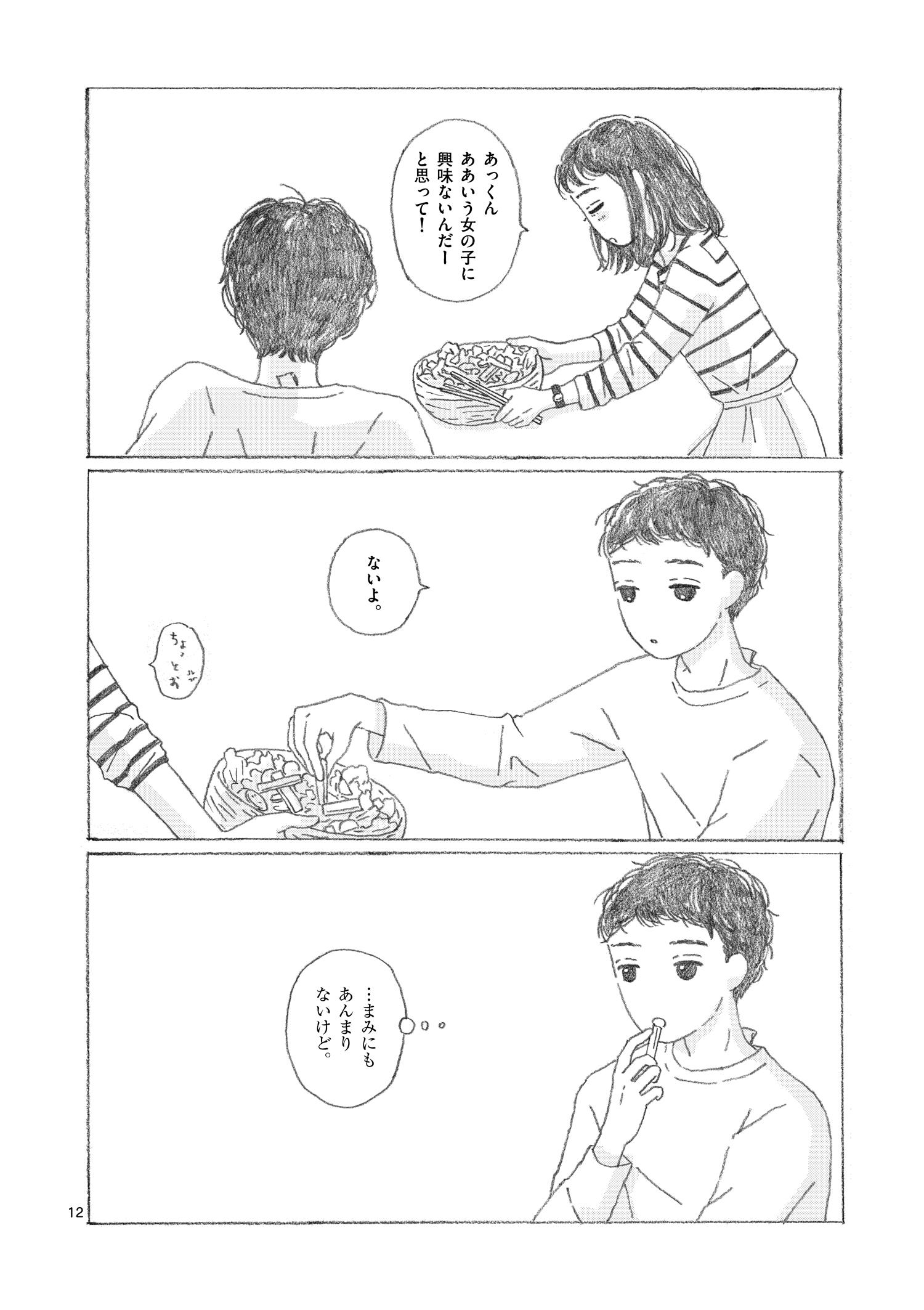 大島智子「セッちゃん」第一話P12