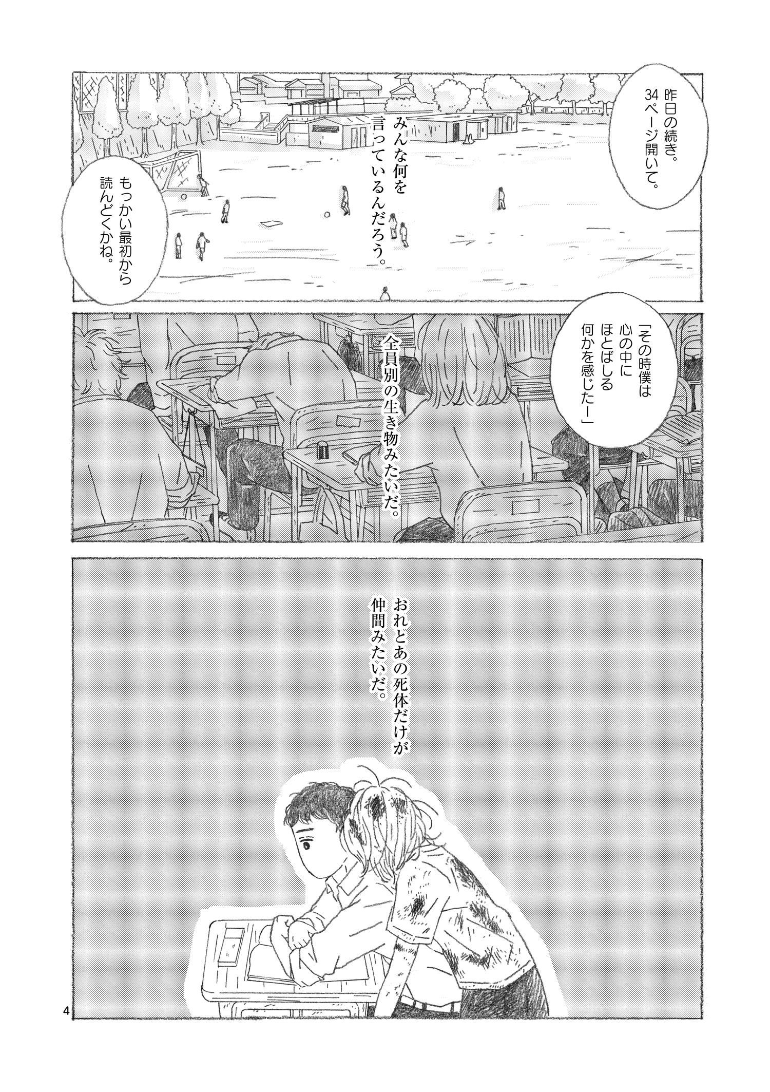 大島智子「セッちゃん」第2話P4