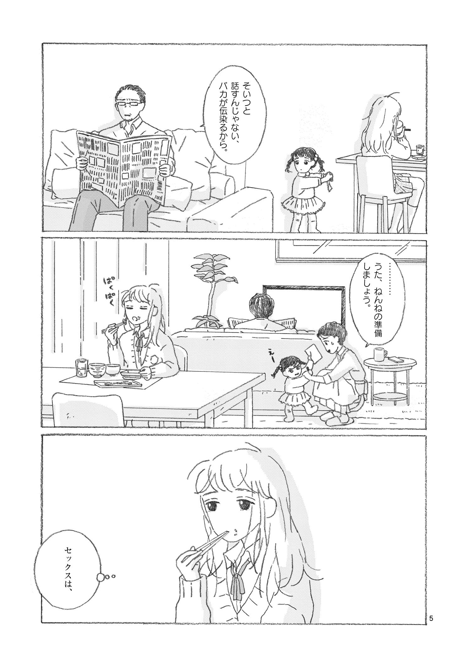 大島智子「セッちゃん」第一話P5