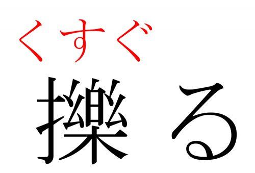 擽る,くすぐる,漢字,読み方,クイズ