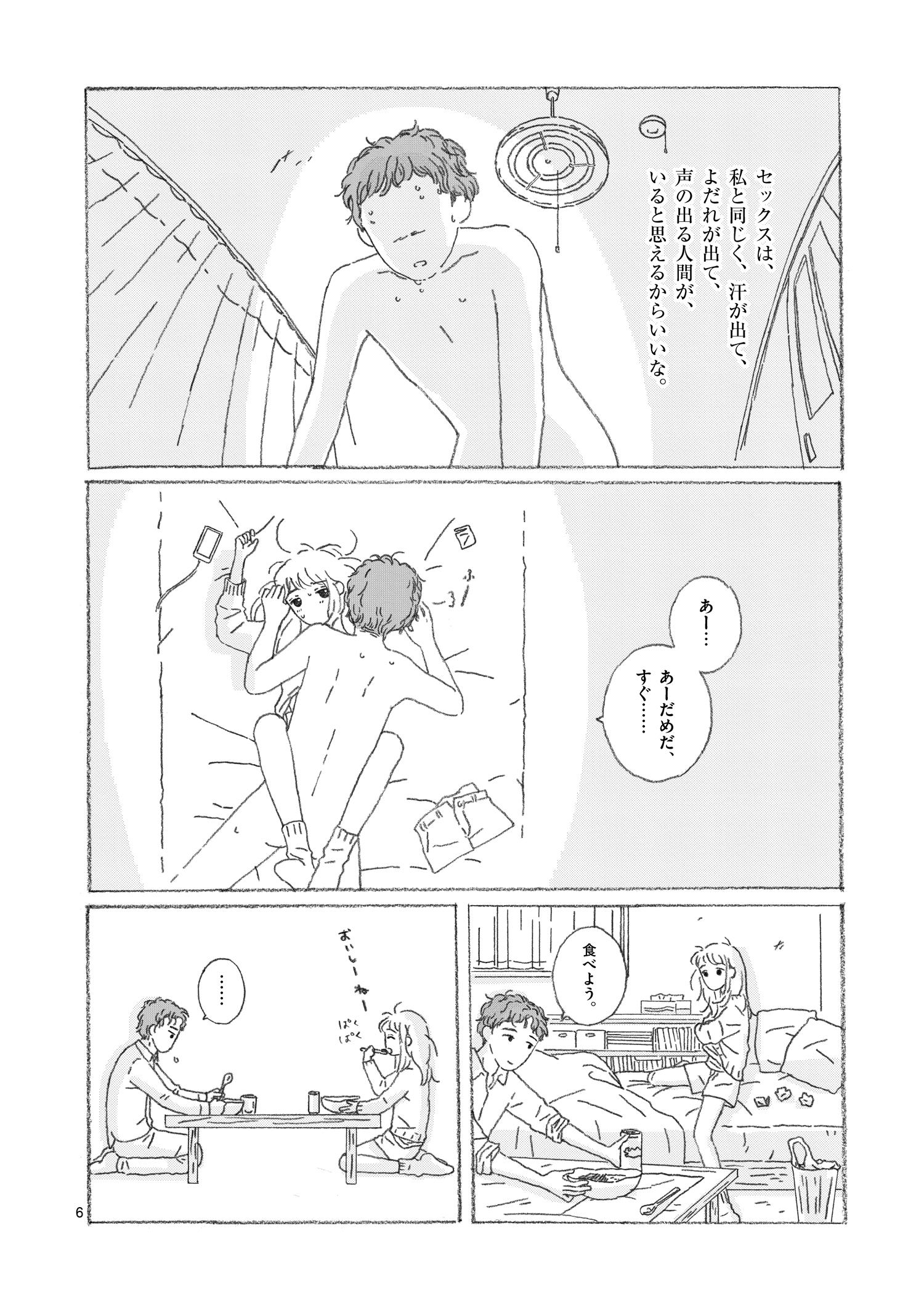 大島智子「セッちゃん」第一話P6