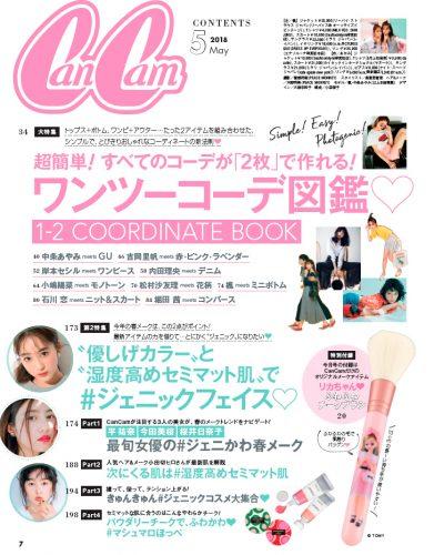 CanCam5月号,もくじ