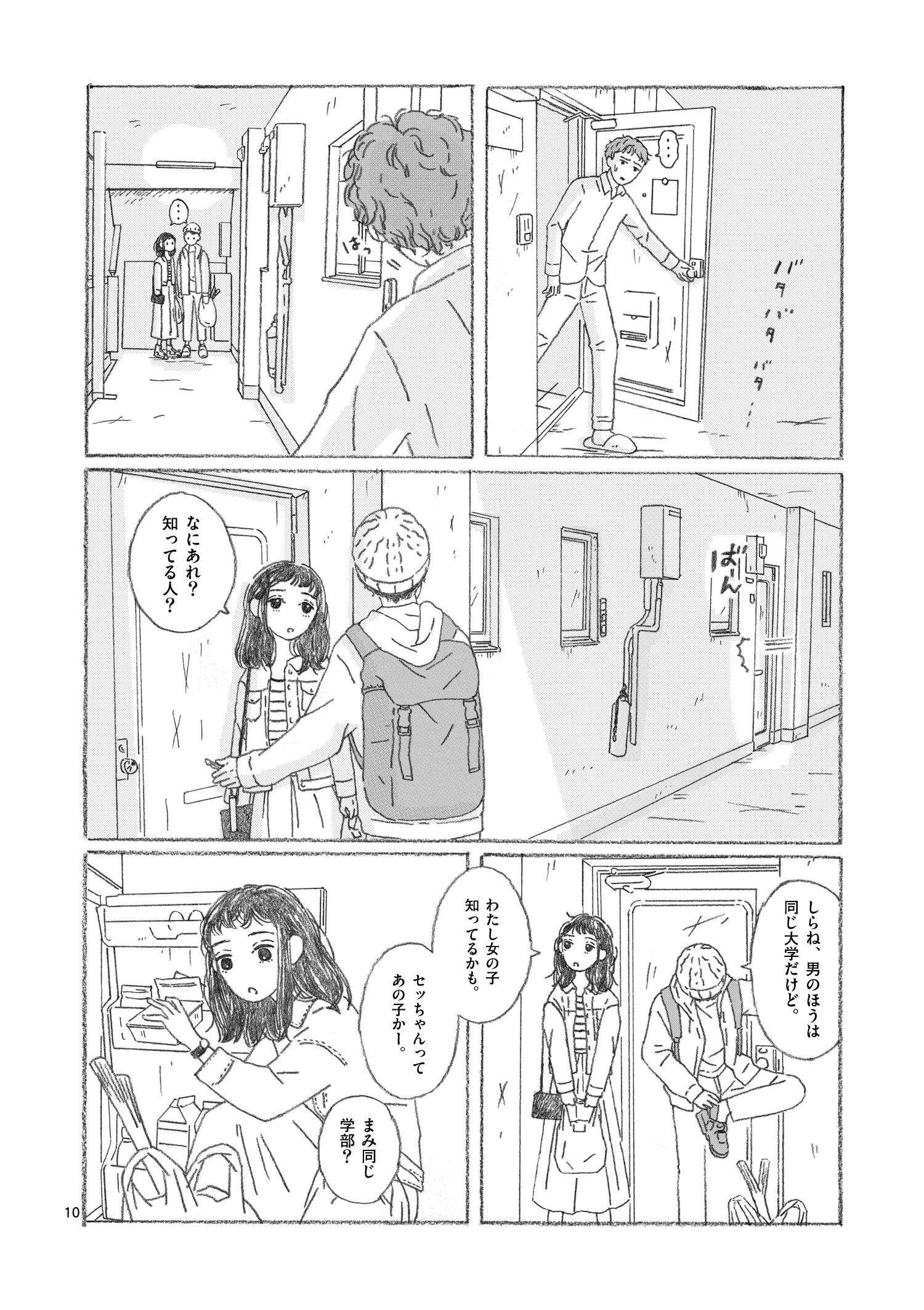 大島智子「セッちゃん」第一話P10