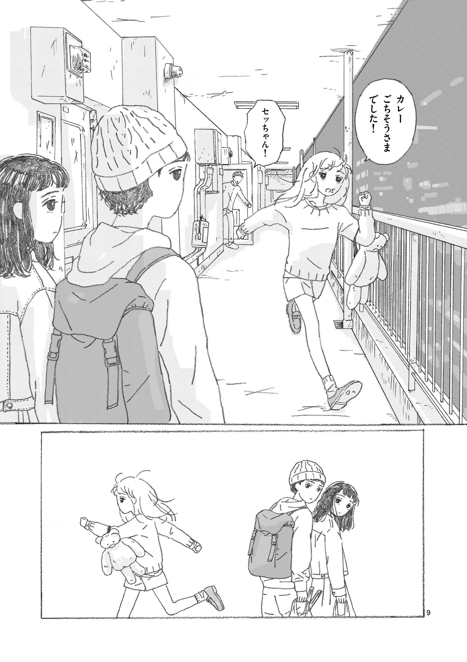 大島智子「セッちゃん」第一話P9