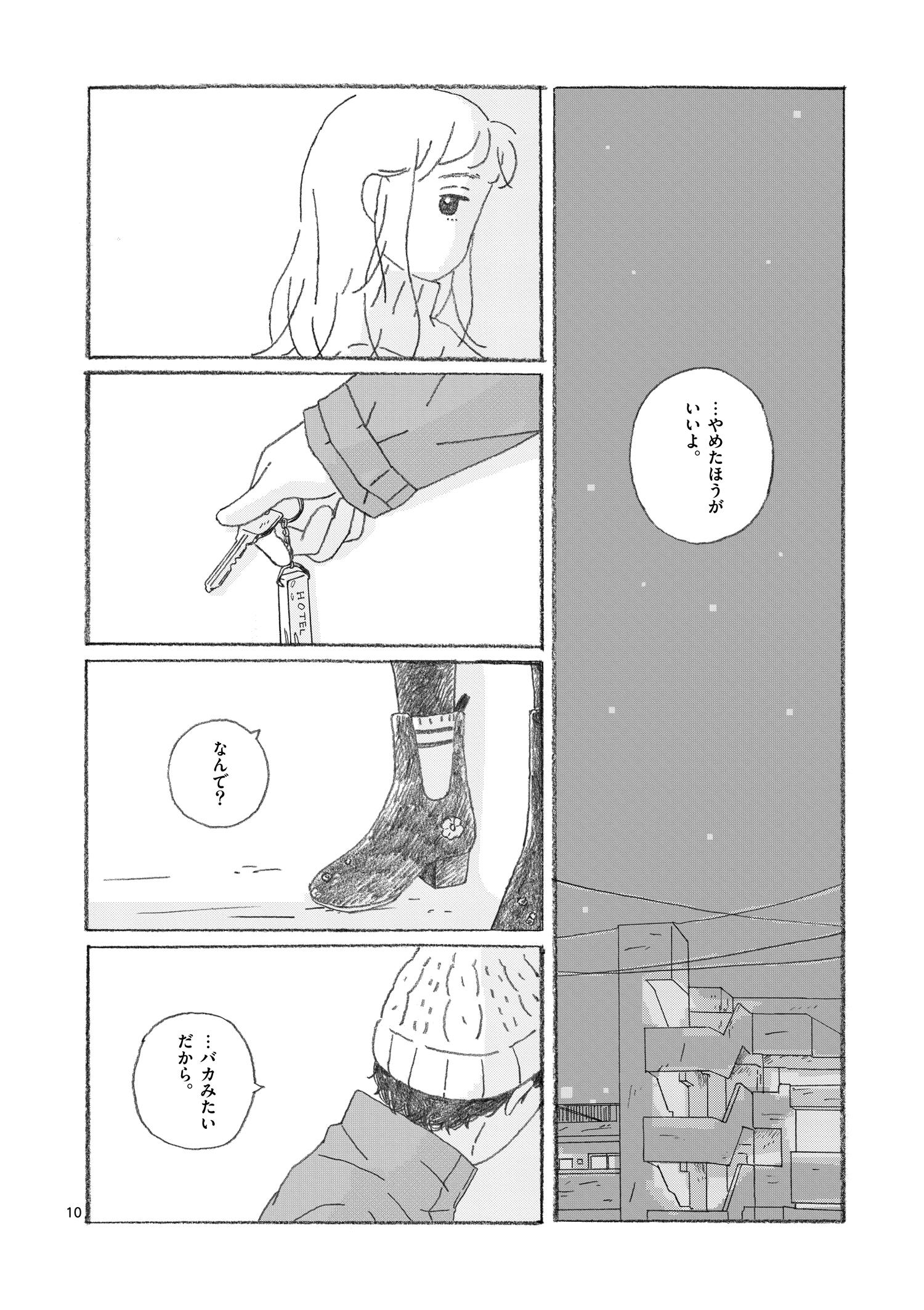大島智子「セッちゃん」第2話P10