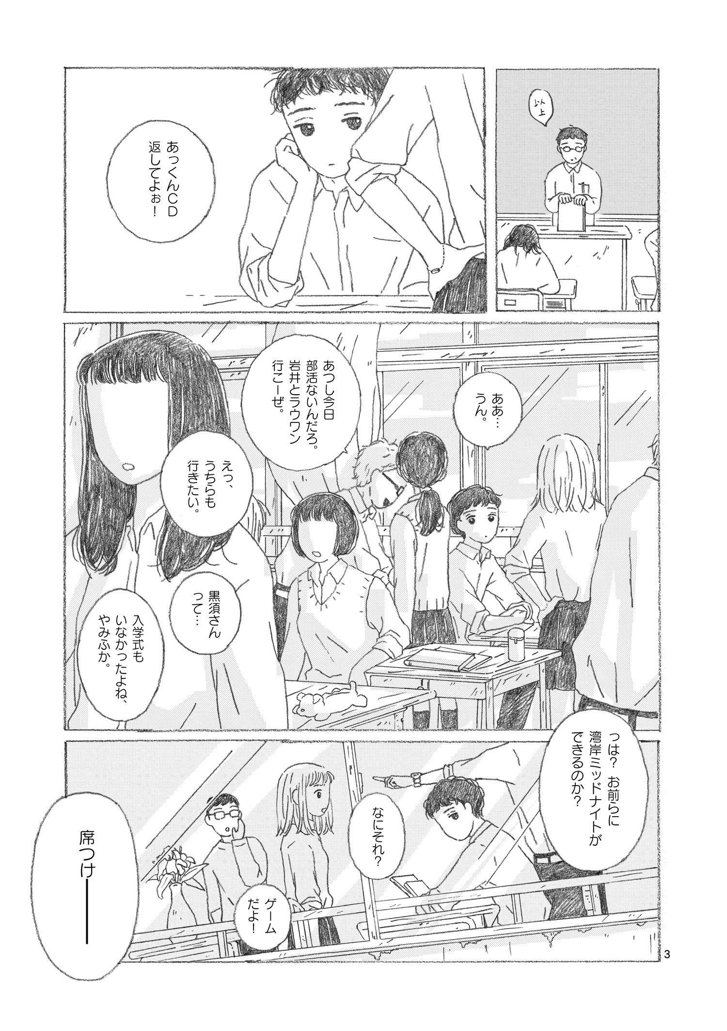 大島智子「セッちゃん」第2話P3
