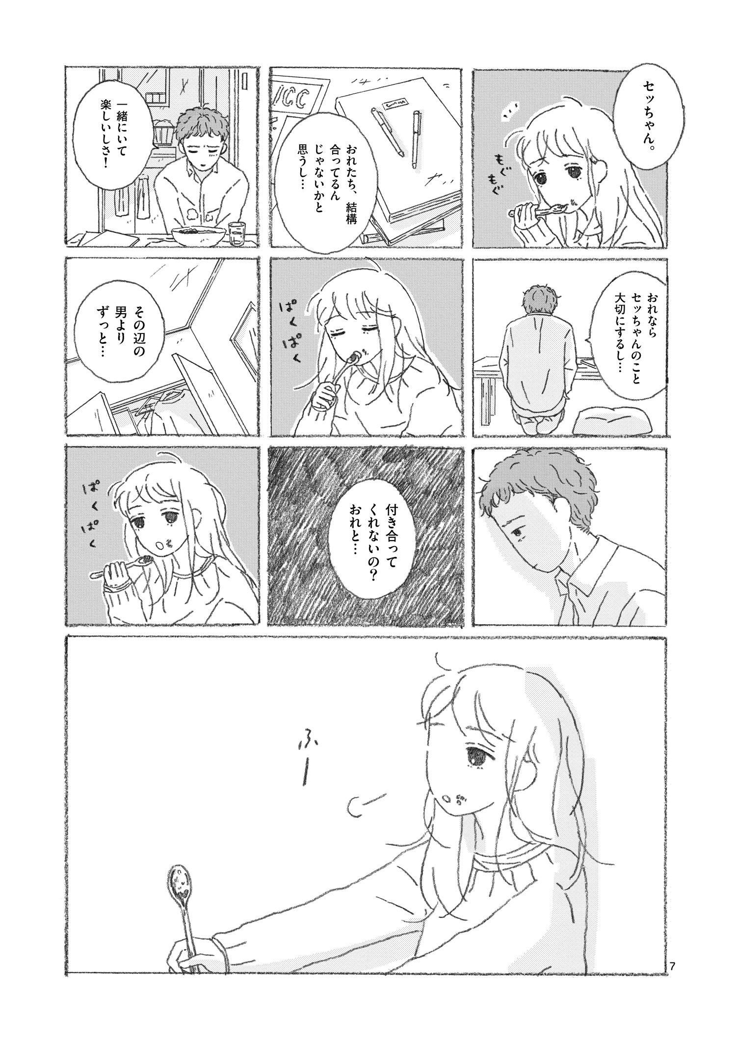 大島智子「セッちゃん」第一話P7