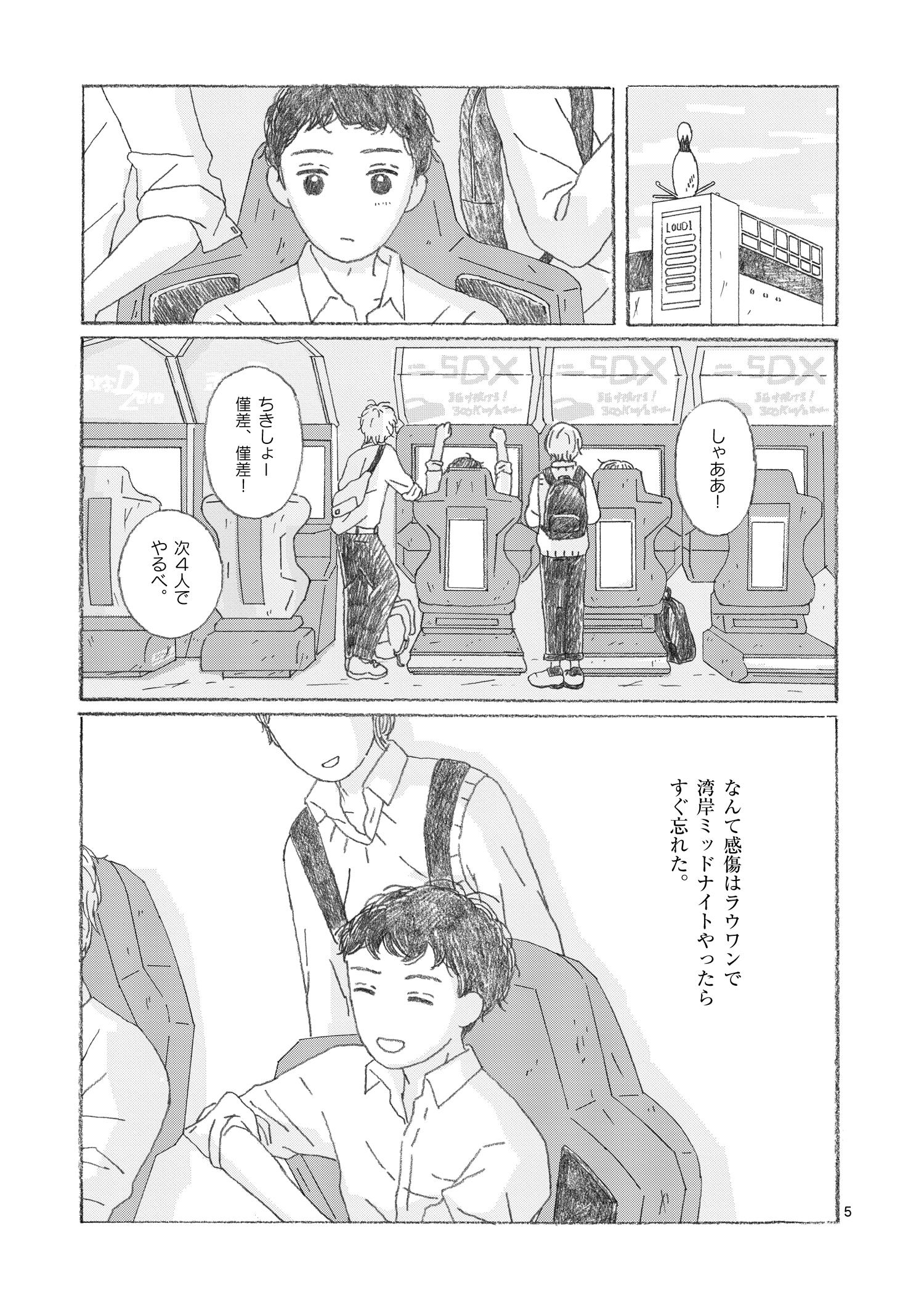 大島智子「セッちゃん」第2話P5