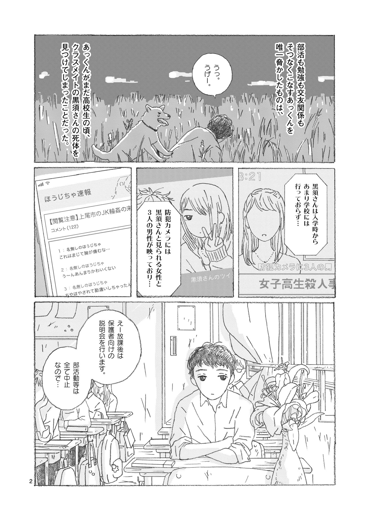 大島智子「セッちゃん」第2話P2