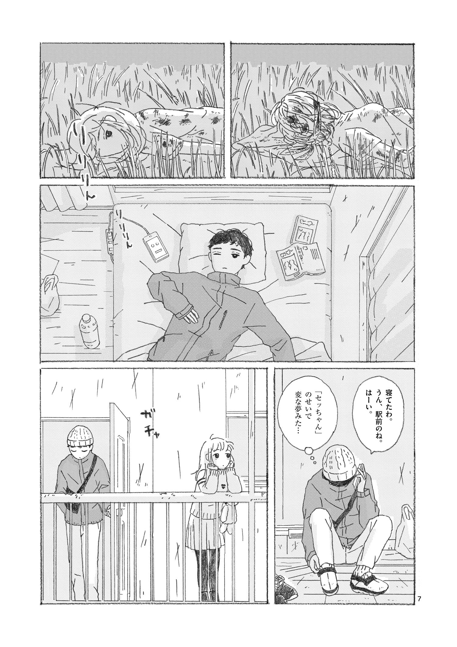 大島智子「セッちゃん」第2話P7