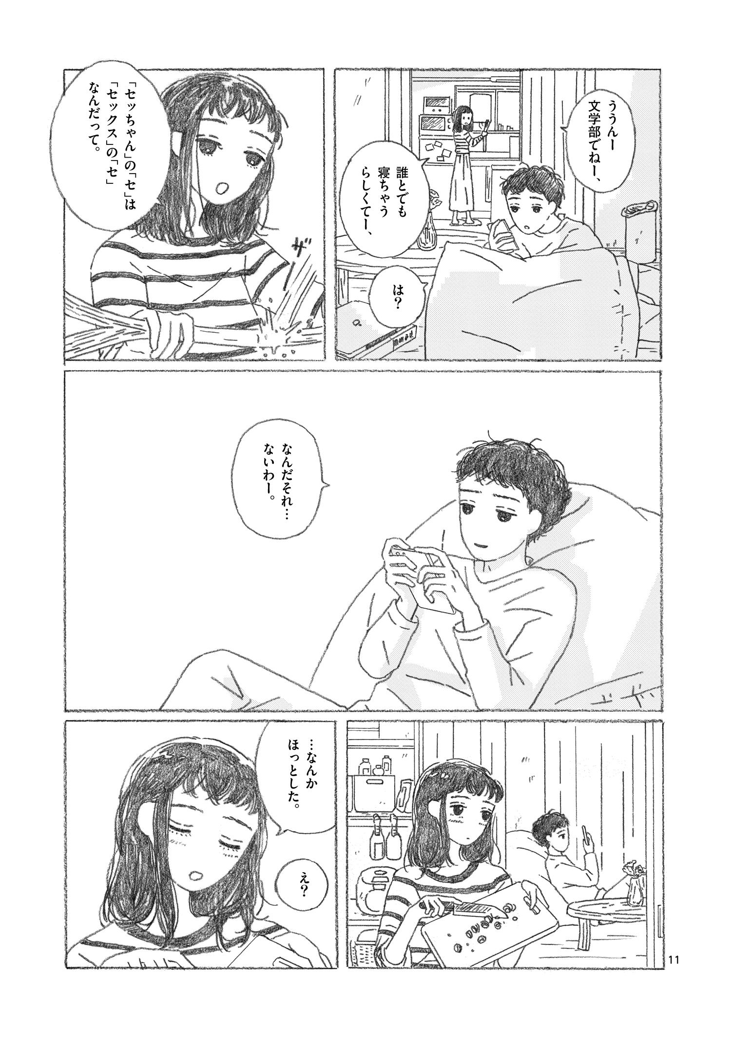 大島智子「セッちゃん」第一話P11