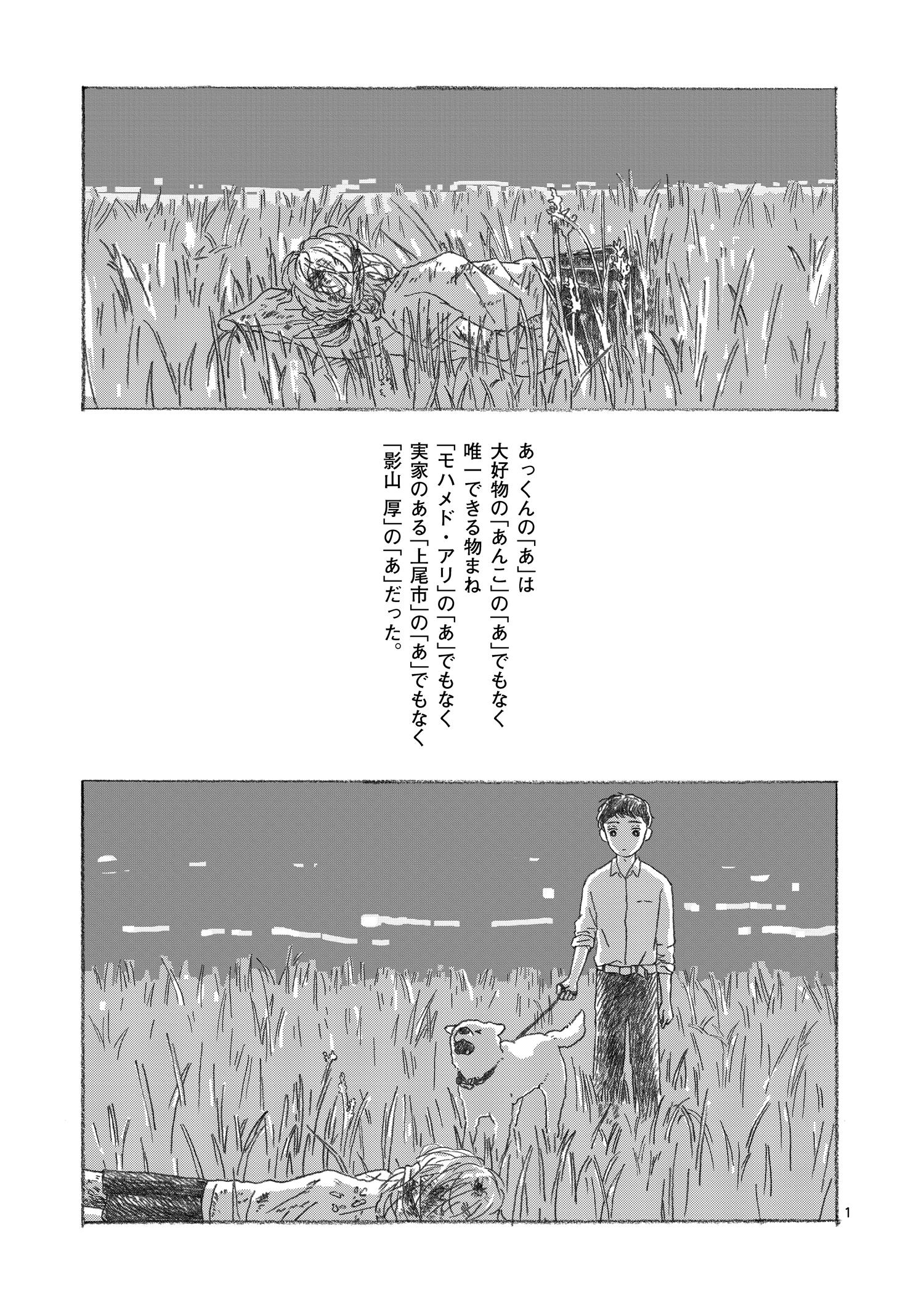 大島智子「セッちゃん」第2話P1