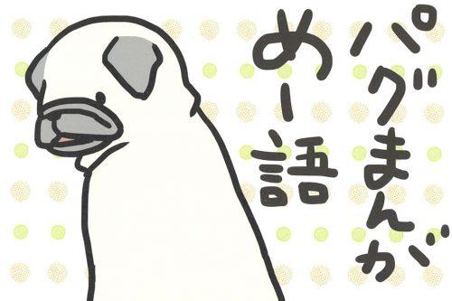 『めー語』