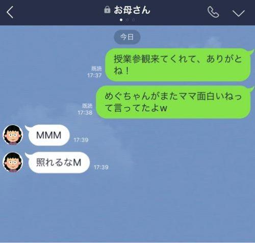●JK 用語の使い方が惜しい【w→M】