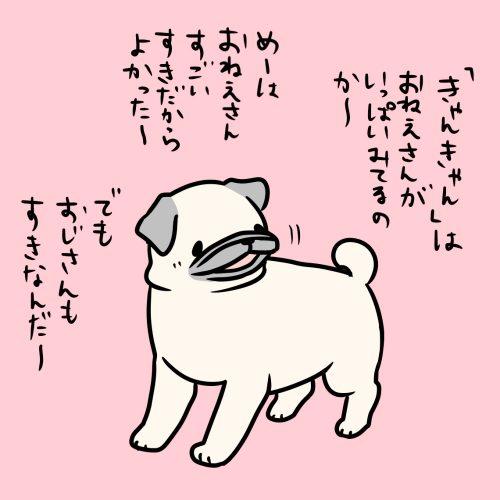 めーちゃんからCanCam.jp読者の皆さんへ