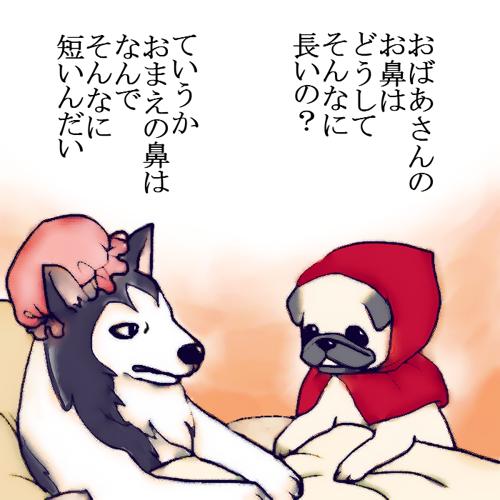 パグ版・世界名作劇場「犬ずきん」