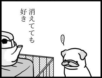 犬あるあるその2「ストーブは消えてても好き」