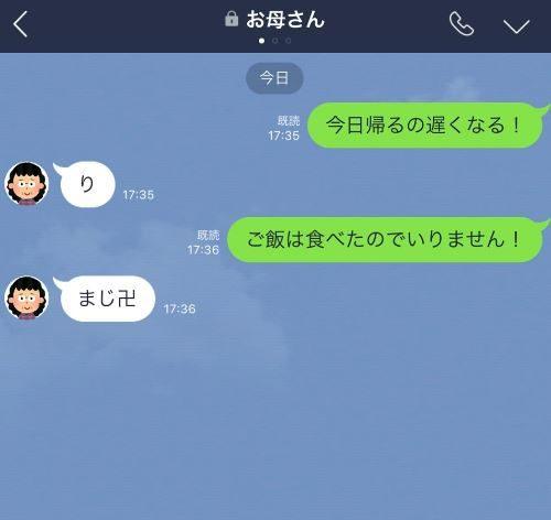 ●JK 用語を突然使い始める【り、まじ卍】