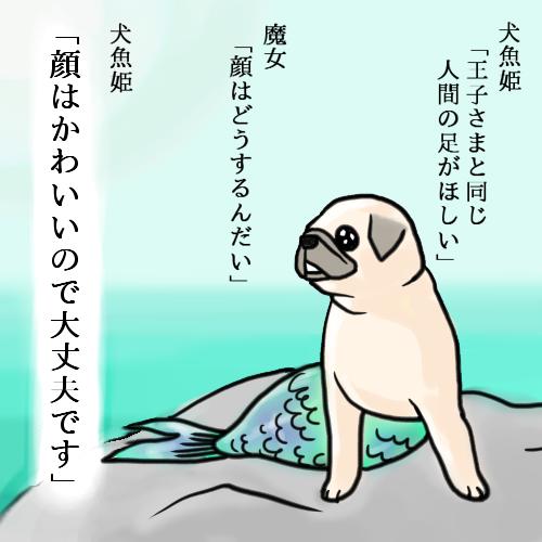 『犬魚姫』