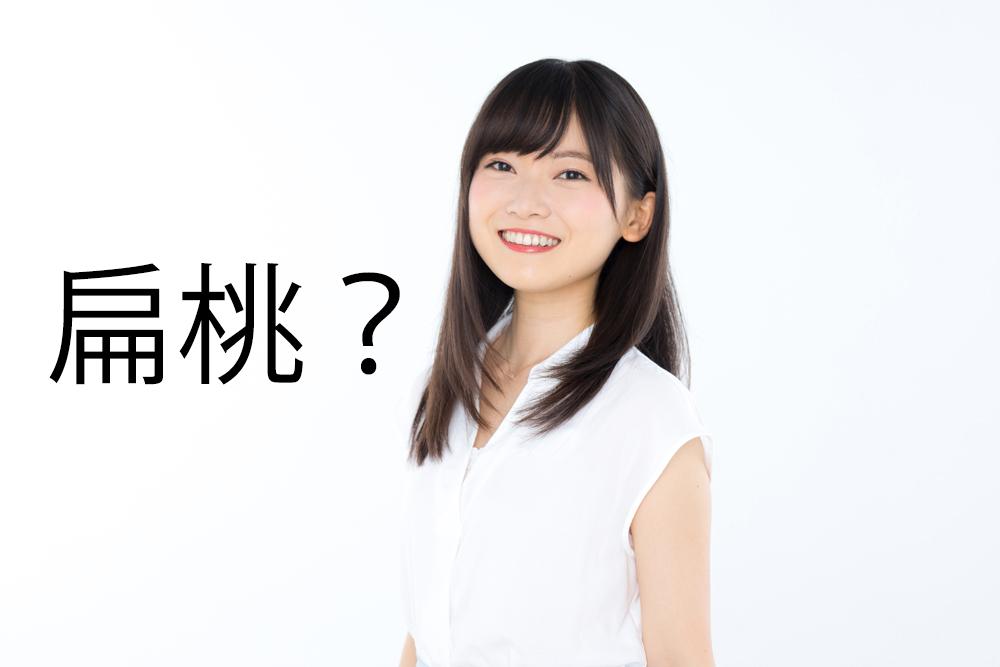 アーモンド 漢字