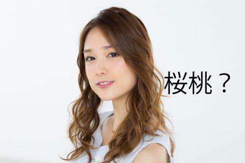 ■「桜桃」ってわかる?!