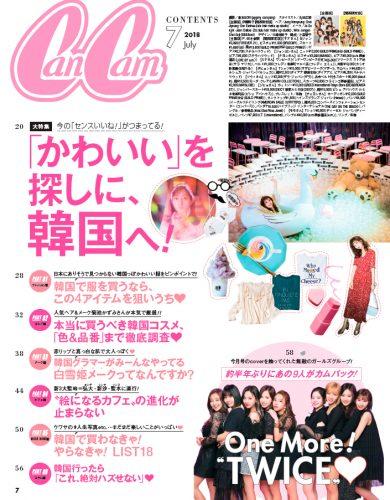 CanCam 2018年7月号 もくじ
