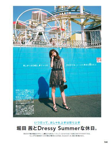 堀田茜とDressy Summerな休日。
