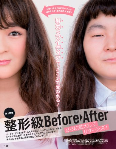 整形級Before→After