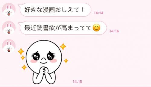 ■趣味トークLINE