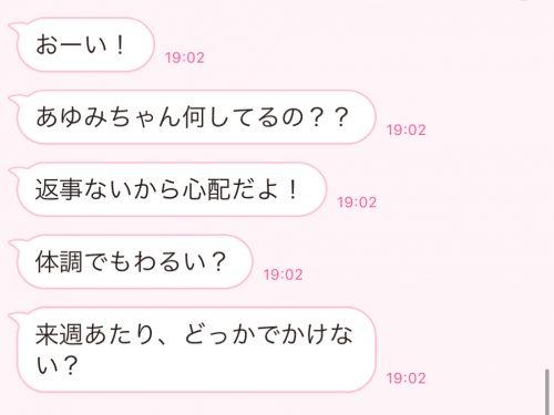 ■メッセージの連投
