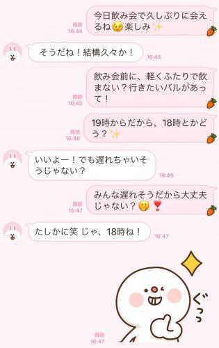 モテ女のLINE1