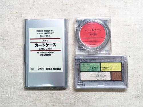 ■持ち運びに◎無印の「カードケース」をメイクパレットにする方法