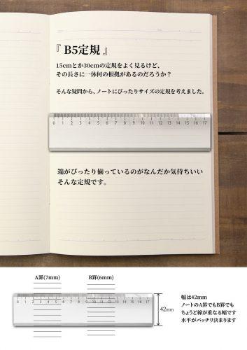 ■B5定規(眞保賢一さん)