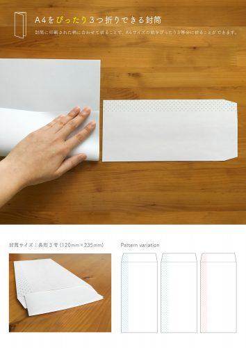 ■A4をぴったり3つ折りできる封筒(小井沼桃さん/松本笑子さん)