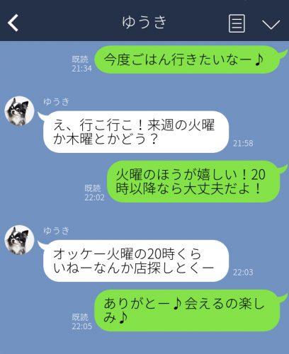 ◆ストレートに、会いたいって言ってみる