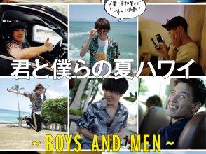 BOYS AND MEN、ボイメン、デジタル写真集、ハワイ、平松賢人