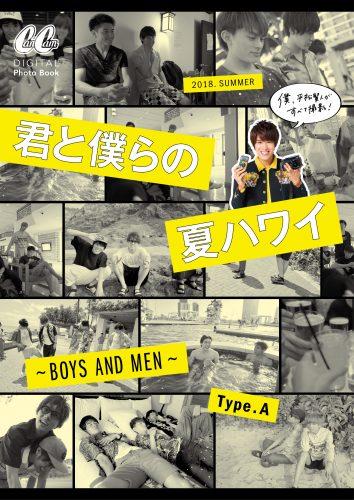 BOYS AND MEN、ボイメン、デジタル写真集、平松賢人、ハワイ