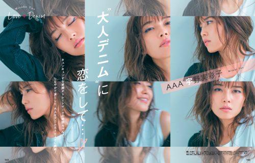 CanCam2018年9月号AAA宇野実彩子×デニムページ